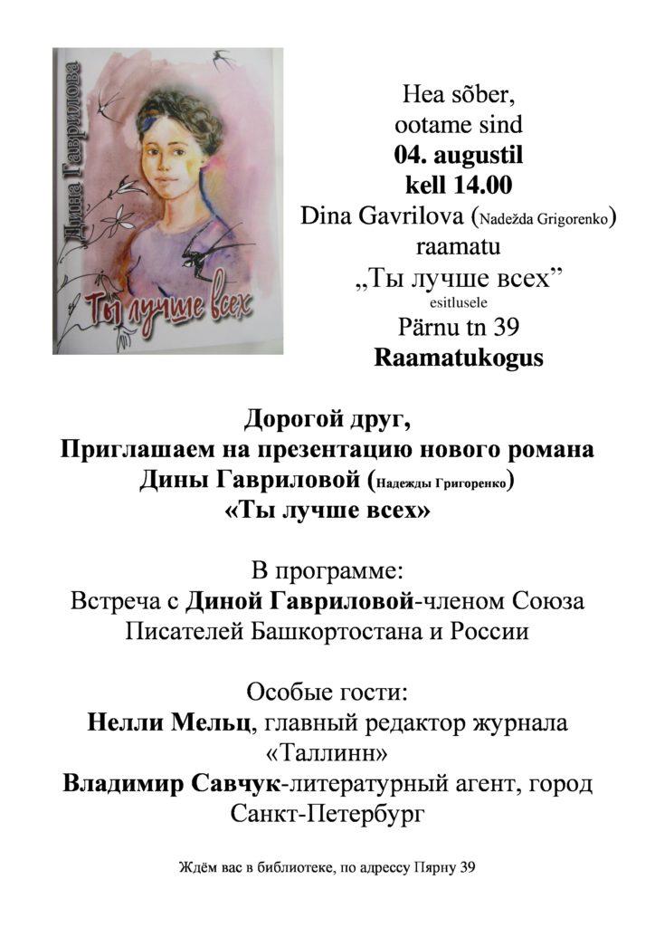 kuulutus_raamatukogu_040818